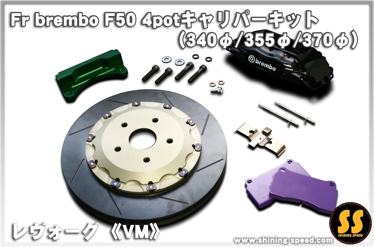 Fr Brembo F50 4potキャリパー
