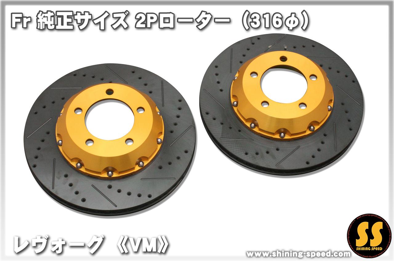 Fr 純正サイズ2Pローター(316φ)