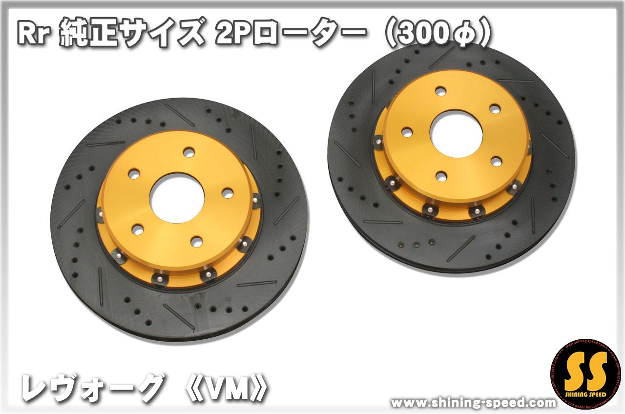 Rr 純正サイズ2Pローター(300φ)